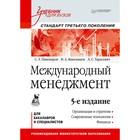 Учебник для вузов. Международный менеджмент. 5-е изд. Стандарт 3-го поколения. Пивоваров