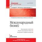 Учебник для вузов. Международный бизнес. Стандарт 3-го поколения 3++ Трифонова Н.В.