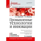 Учебник для вузов. Промышленные технологии и инновации. 2-е изд. Стандарт 3-го поколения