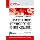 Учебник для вузов. Промышленные технологии и инновации. Стандарт 3-го поколения. Зарецкий