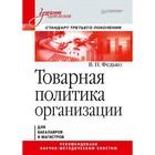 Учебник для вузов. Товарная политика организации. Стандарт 3-го поколения. Федько В.П.