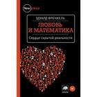 New Science. Любовь и математика. Сердце скрытой реальности. Френкель Э.