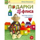 Своими руками. Подарки из флиса: мастер-классы и выкройки. 12+ Алешкина Ю.А.