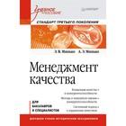 Учебное пособие. Менеджмент качества. Стандарт 3-го поколения. 12+ Минько Э.В.
