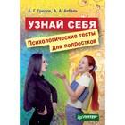Книги А. Грецова. Узнай себя. Психологические тесты для подростков. Грецов А.Г.