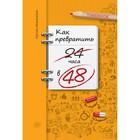 TIMEBOOK'S. Как превратить 24 часа в 48. Исмагилов Р. Х.