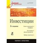 Учебник для вузов. Инвестиции. 2-е изд. Бочаров В.В.