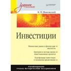 Учебное пособие. Инвестиции. 16+ Янковский К.П.