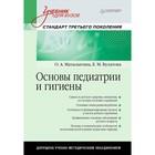 Учебник для вузов. Основы педиатрии и гигиены: Учебник для гуманитарных вузов