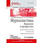 Учебное пособие. Журналистика. Введение в профессию. 2-е изд. Стандарт 3-го поколения