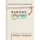 Психология убеждения. Важные мелочи, гарантирующие успех (обл.). 12+ Чалдини Р.