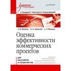 Учебное пособие. Оценка эффективности коммерческих проектов.Стандарт 3-го поколения.Минько