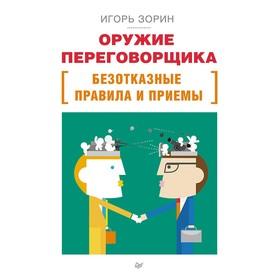 Бизнес-психология. Оружие переговорщика. Безотказные правила и приемы. 12+ Зорин И.И. Ош