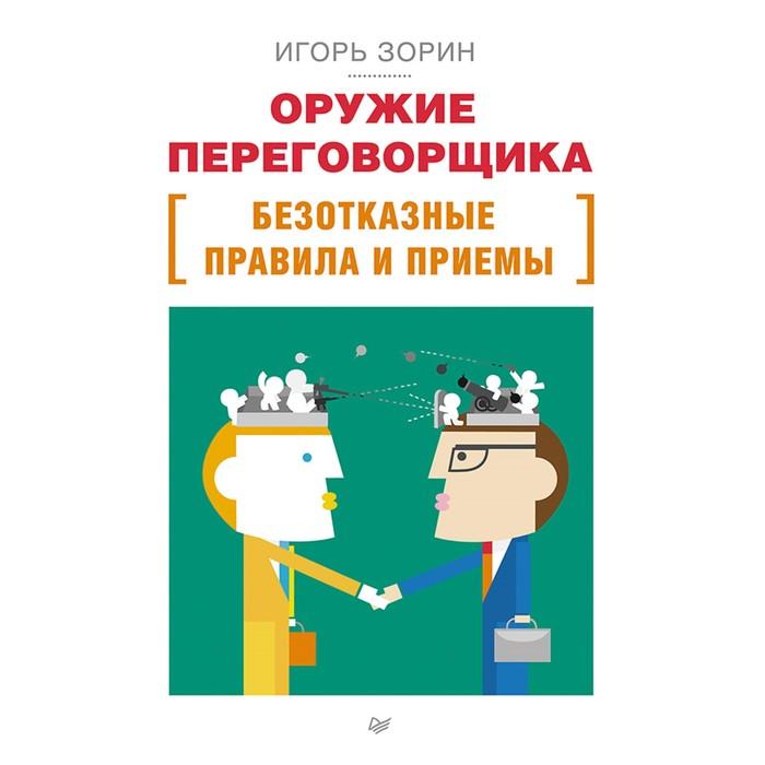 Бизнес-психология. Оружие переговорщика. Безотказные правила и приемы. 12+ Зорин И.И.