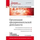 Учебник для вузов. Организация предпринимательской деятельности, 4е изд.Стандарт 3го покол
