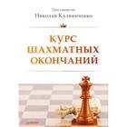 Шашки и Шахматы. Курс шахматных окончаний. Калиниченко Н.М.