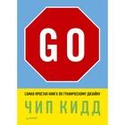 Художественная мастерская. Go! Самая простая книга по графическому дизайну 10+ Кидд Ч.