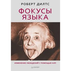 Сам себе психолог. Фокусы языка. Изменение убеждений с помощью НЛП. Дилтс Ош