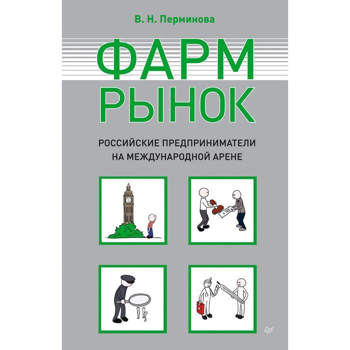 Фармрынок. Российские предприниматели на международной арене. 12+ Перминова В.Н.