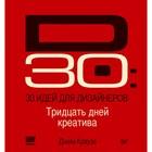 30 идей для дизайнеров. Тридцать дней креатива для вдохновения и карьерного роста