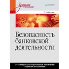 Учебное пособие. Безопасность банковской деятельности. 12+ Букин С.О.