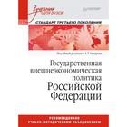 Учебник для вузов. Государственная внешнеэкономическая политика Российской Федерации