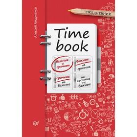 TIMEBOOK (Ежедневник). 16+ Андрианов А. В. Ош