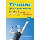 Теннис для начинающих. Книга-тренер. Хасанова Л.Р.