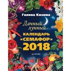 Календари и ежедневники. Дачный лунный календарь «Семафор» на 2018 год. Кизима Г.А.