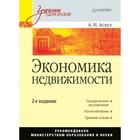 Учебник для вузов. Экономика недвижимости. 2-е изд. Асаул А.Н.