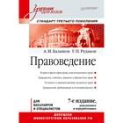 Учебник для вузов. Правоведение. 7-е изд., доп.и перераб.Стандарт 3-го поколения. Балашов
