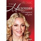 Люди-легенды. Мадонна. История жизни. Кросс М.