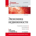 Учебник для вузов. Экономика недвижимости. 3-е изд. Стандарт 3-го поколения. Асаул А.Н.