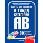 Билеты для экзамена в ГИБДД. Кат.А и B (+ CD программа подгот.и тестир) (с изм. 01.09.16)