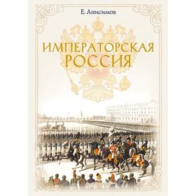 Императорская Россия. 16+ Анисимов Е.В. Ош