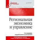 Учебное пособие. Региональная экономика и управление,3-е издание, перераб.и доп. Коваленко