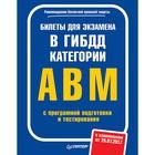 Билеты для экзамена в ГИБДД. Кат.А, B, M (с программой подгот.и тестир) (с изм. 25.07.17)