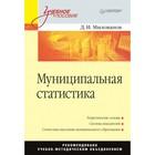 Учебное пособие. Муниципальная статистика. Милованов Д.И.