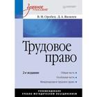 Учебное пособие. Трудовое право. 2-е изд. Оробец В.М.