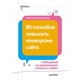 80 способов повысить конверсию сайта (полноцветное издание). 12+ Голополосов Д.А. Ош