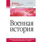 Учебник для вузов. Военная история. Учебник для военных вузов. 16+ Ачкасов Н.Б.