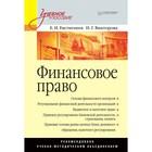 Учебное пособие. Финансовое право. 12+ Евстигнеев Е.Н.