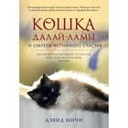 Кошка Далай-Ламы и секреты истинного счастья. Мичи Д.
