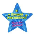 """Звезда керамическая """"Именинник"""""""