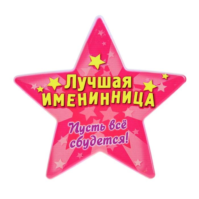 успешное поздравление шуточное юбиляру к звезде победителя каталоге нашего
