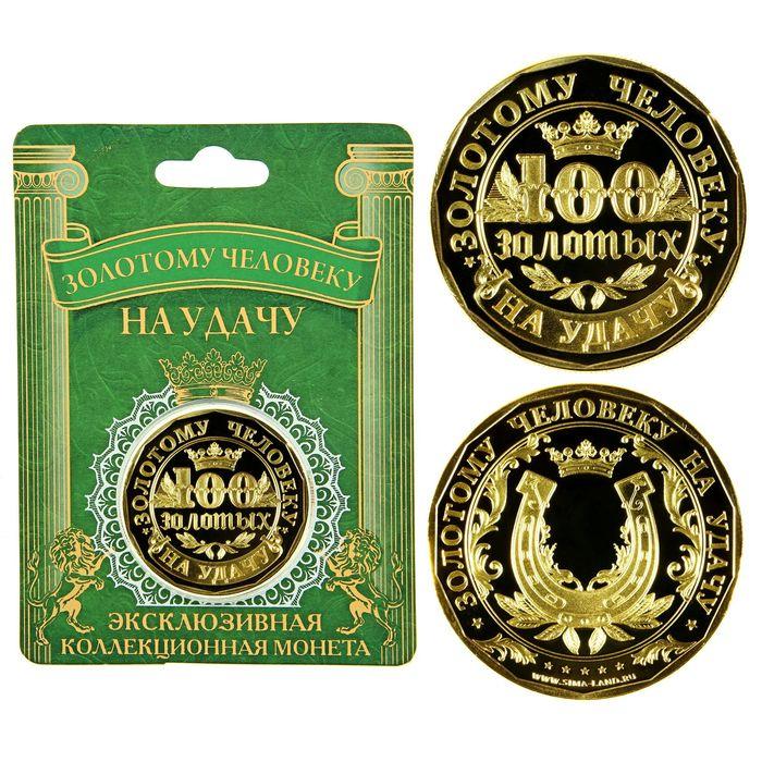 "Монета ""100 золотых"" на удачу"