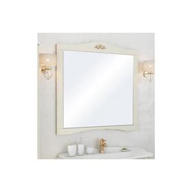 Зеркало «Версаль 100», цвет слоновая кость