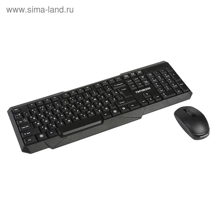 """Комплект клавиатура и мышь """"Гарнизон"""" GKS-115, беспроводной, мембранный,1200 dpi,USB,черный"""