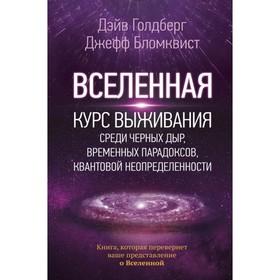 Вселенная. Курс выживания среди черных дыр, временных парадоксов… Ош