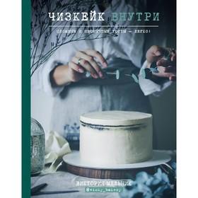 Чизкейк внутри «Сложные и необычные торты - легко!», Виктория Мельник